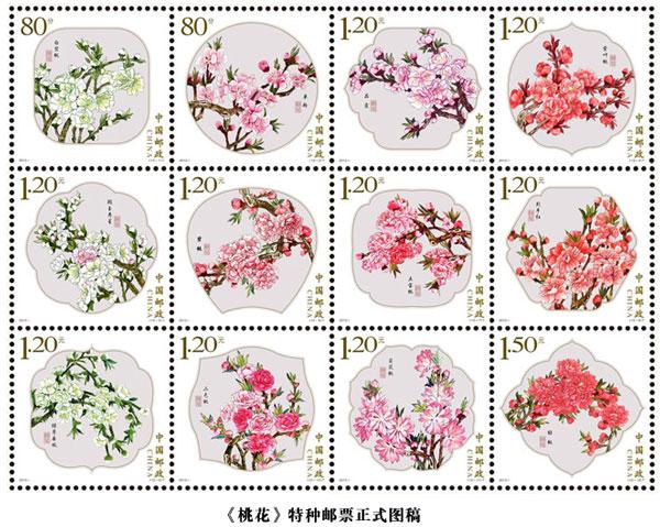 花卉邮票:2013-6《桃花》特种邮票