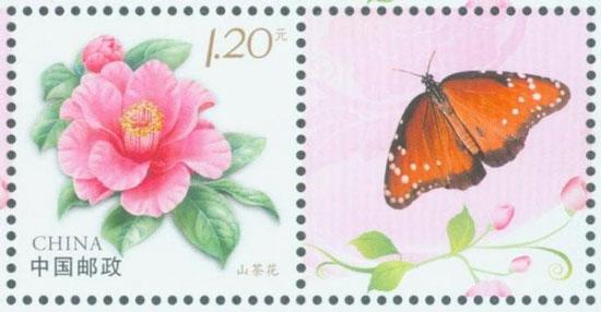 花卉邮票:《花卉》个性化服务专用邮票