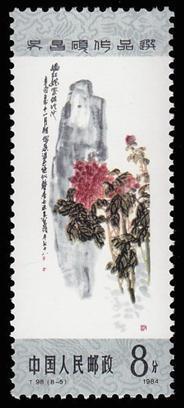 唯有牡丹真国色:牡丹花邮票一览
