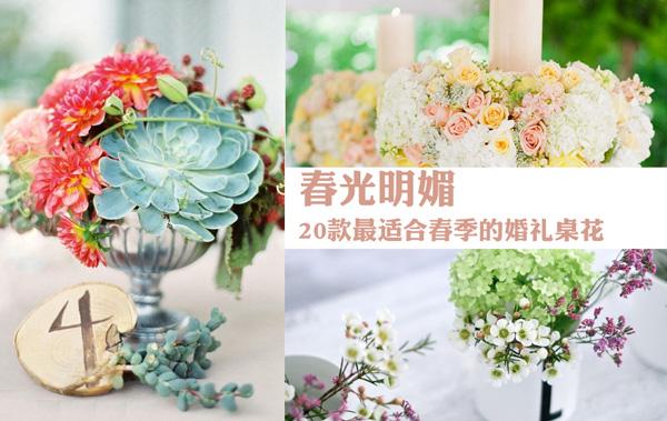 20款最适合春季的婚礼桌花 打造婚宴春日氛围