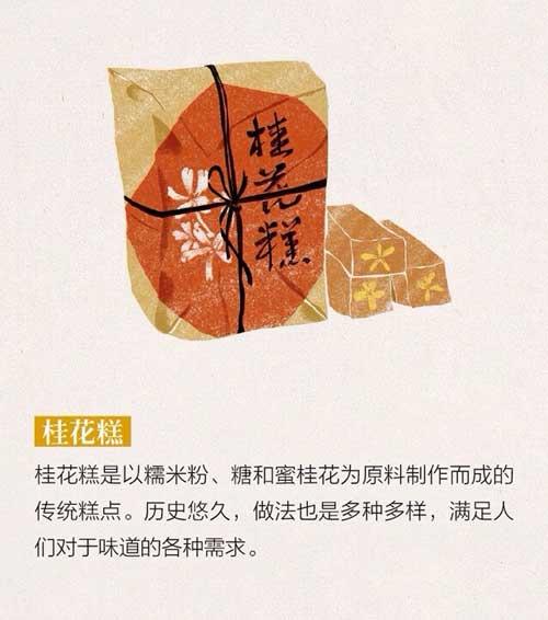 秋季食桂花 桂花的食用方法